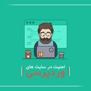 امنیت در سایتهای وردپرسی