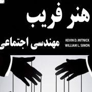 کتاب هنر فریب (مهندسی اجتماعی)
