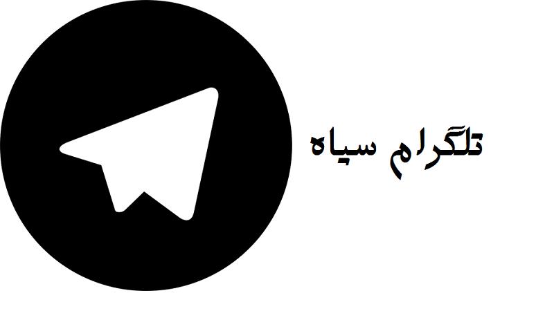 تلگرام سیاه مشکل امنیتی دارد! / فریب نخورید