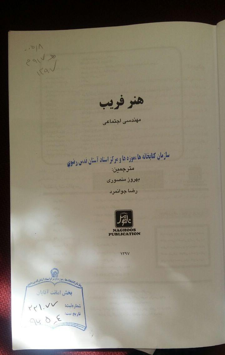 کتاب مهندسی اجتماعی-بهروز منصوری