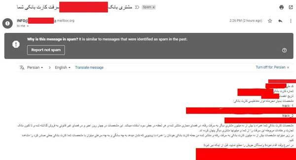 ماجرای هک شدن 10 میلیون کارت بانکی +عکس
