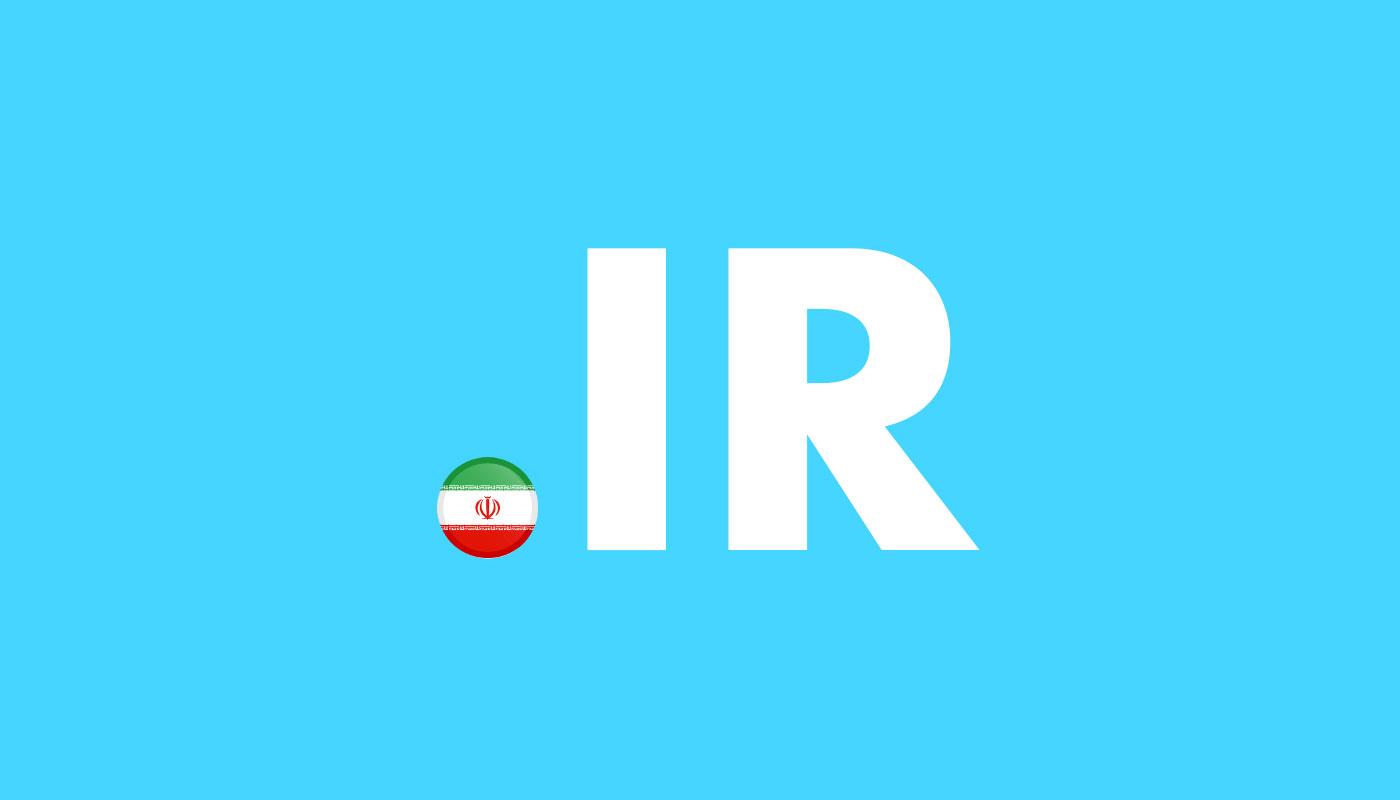 احتمال قطع دامنه های ایرانی