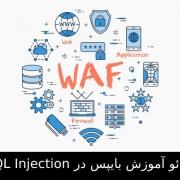 ویدئو آموزش بایپس در SQL Injection