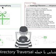 آشنایی با حمله Directory Traversal