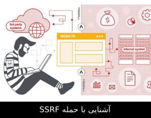 آشنایی با حمله SSRF