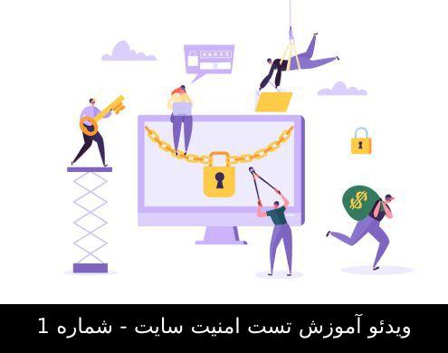 ویدئو آموزش تست امنیت سایت (سایت شماره 1)