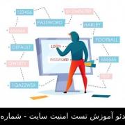 ویدئو آموزش تست امنیت سایت (سایت شماره 2)