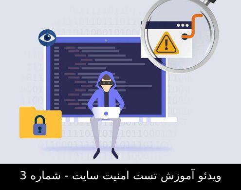 ویدئو آموزش تست امنیت سایت (سایت شماره 3)