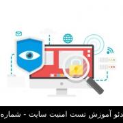 ویدئو آموزش تست امنیت سایت (سایت شماره 4)