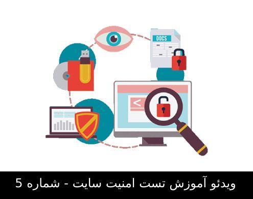 ویدئو آموزش تست امنیت سایت (سایت شماره 5)