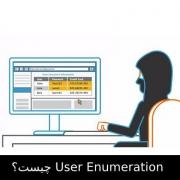 User Enumeration چیست؟