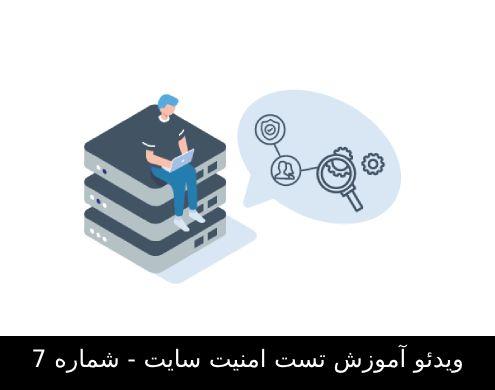 ویدئو آموزش تست امنیت سایت (سایت شماره 7)