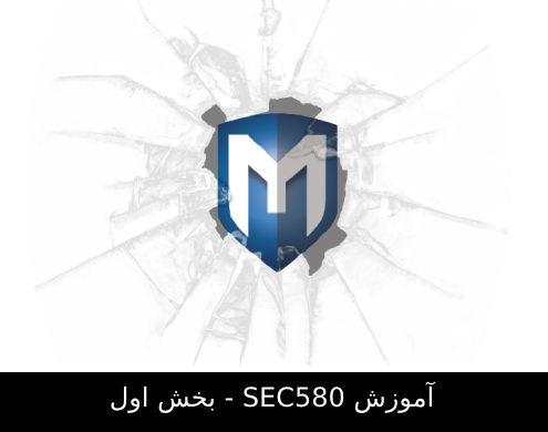 آموزش SEC580 - بخش اول