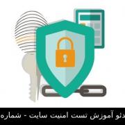 ویدئو آموزش تست امنیت سایت (سایت شماره 9)