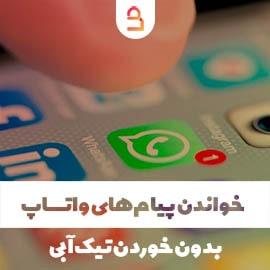خواندن پیامهای واتساپ بدون خوردن تیک آبی