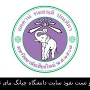 ویدئو تست نفوذ سایت دانشگاه چیانگ مای تایلند