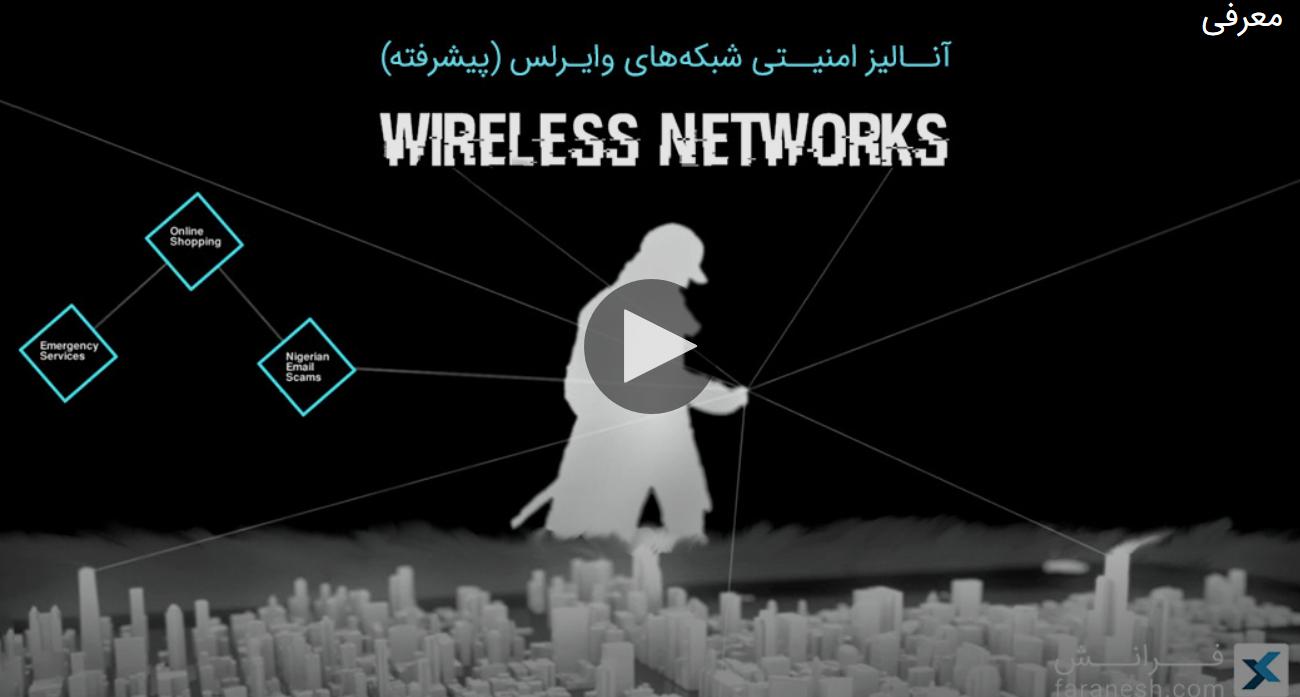 دوره آنالیز امنیتی شبکههای وایرلس(پیشرفته)