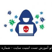 ویدئو آموزش تست امنیت سایت (سایت شماره 15)