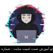 ویدئو آموزش تست امنیت سایت (سایت شماره 16)