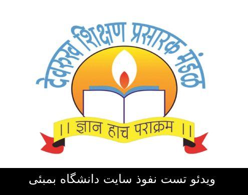 ویدئو تست نفوذ سایت دانشگاه بمبئی