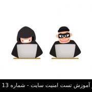 ویدئو آموزش تست امنیت سایت (سایت شماره 13 و 14)