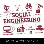 مینی دوره مهندسی اجتماعی