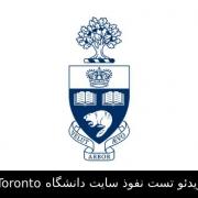 ویدئو تست نفوذ سایت دانشگاه Toronto