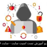 ویدیو آموزش تست امنیت سایت (سایت شماره 19)