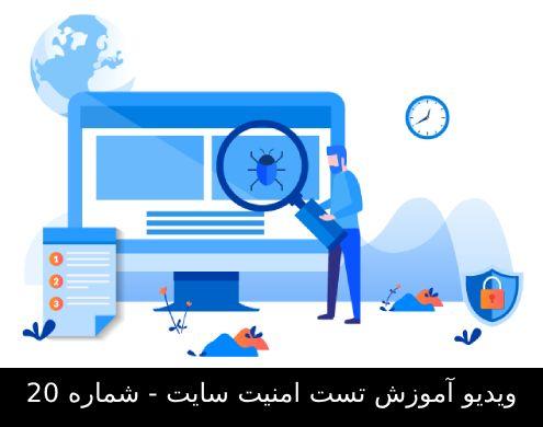 ویدیو آموزش تست امنیت سایت (سایت شماره 20)
