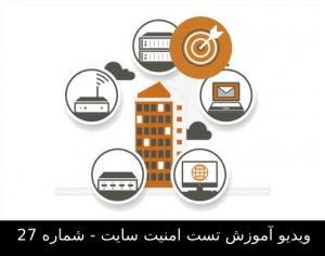 ویدیو آموزش تست امنیت سایت (سایت شماره 27)