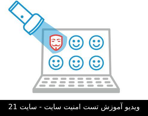ویدیو آموزش تست امنیت سایت (سایت شماره 21)