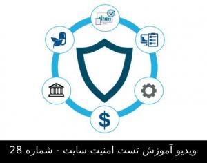 ویدیو آموزش تست امنیت سایت (سایت شماره 28)