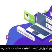 ویدیو آموزش تست امنیت سایت (سایت شماره 25)