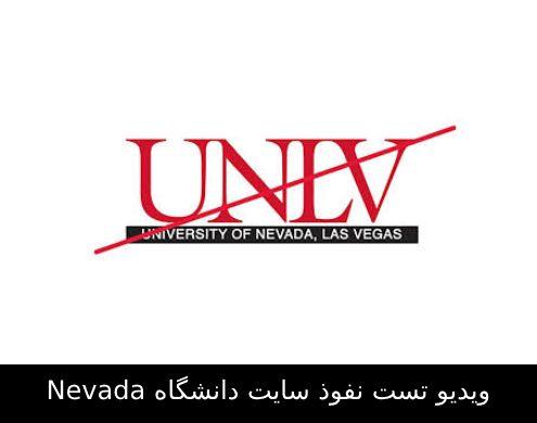 ویدیو تست نفوذ سایت دانشگاه Nevada
