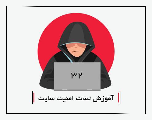 آموزش رایگان هک سایت