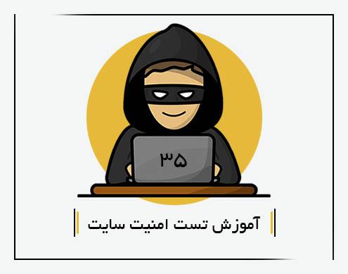 هک سایت دانشگاه