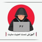 آموزش رایگان امنیت