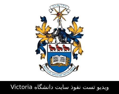 ویدیو تست نفوذ سایت دانشگاه Victoria