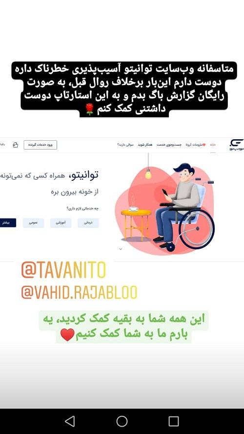 گزارش باگ سایتهای ایرانی