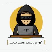 آموزش هک سایت
