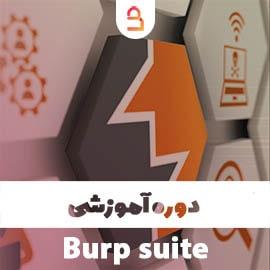 دوره آموزشی Burp suite