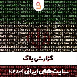 گزارش باگ سایتهای ایرانی بخش اول