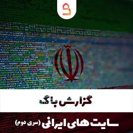 گزارش باگ سایتهای ایرانی بخش دوم