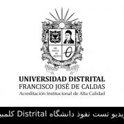 ویدیو تست نفوذ دانشگاه Distrital کلمبیا