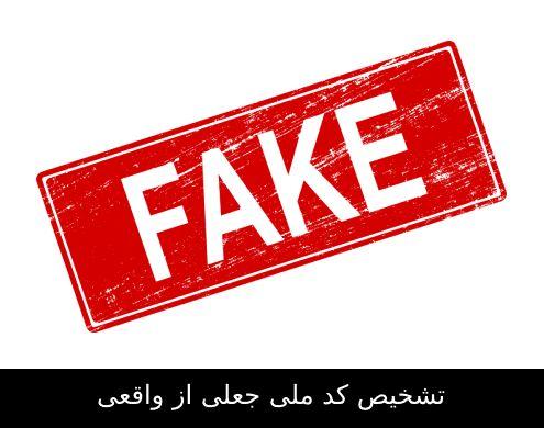 تشخیص کد ملی جعلی از واقعی