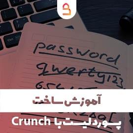 آموزش ساخت پسورد لیست با Crunch
