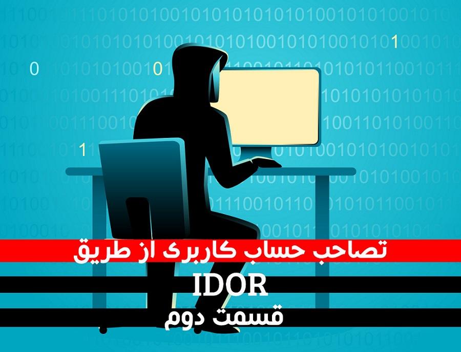 رایتاپ تصاحب حساب کاربری با IDOR بخش دوم