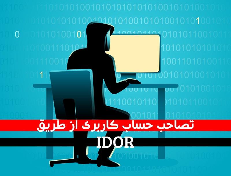 رایتاپ تصاحب حساب کاربری با IDOR