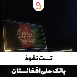 ویدیو تست نفوذ بانک ملی افغانستان