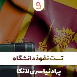 تست نفوذ دانشگاه پرادنیا سریلانکا